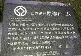 Image result for 広島原爆ドーム世界遺産