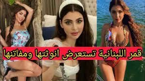 قمر اللبنانية تستعرض انوثتها ومفاتنها من غرفة نومها 😲🔥 - YouTube