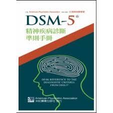 dsm 5精神疾病診斷準則手冊 desk reference to the diagnostic criteria from dsm 5