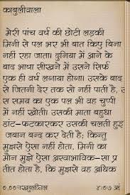 rabindranath tagore short essay in english rabindranath tagore college essays short essay on rabindranath tagore in bengali