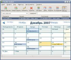 С помощью календаря органайзера можно запланировать свой график