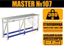 <b>Master</b> (№<b>107</b>) MT 100.<b>MF1</b>/MF/<b>MF1</b>.<b>000</b> - купить металлический ...