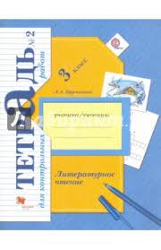 Книга Литературное чтение класс Тетрадь для контрольных  Литературное чтение 3 класс Тетрадь для контрольных работ № 2