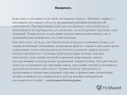 Презентация на тему КУРСОВАЯ РАБОТА по дисциплине МИРОВЫЕ  3 Введение