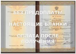 Приобрести диплом о среднем специальном образовании техникум или  Продажа дипломов о среднем специальном образовании техникум или колледж в Кирове