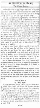 essay on summer season in hindi age