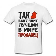 <b>Футболка *Так выглядит лучший</b> в мире продавец*, цена 590 руб ...