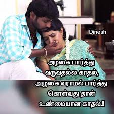 full hd images of love quotes tamil. Interesting Love Image May Contain One Or More People And Text With Full Hd Images Of Love Quotes Tamil