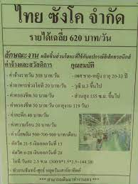 บริษัท ไทยซังโค(อยุ่โรจนะ2)... - หางาน สมัครงาน จังหวัดอยุธยา