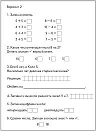 Рудницкая Виктория Контрольные и проверочные работы за iii  1 класс