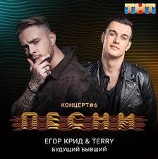 егор крид Egor Kreed будущий бывший Ex Future Lyrics Genius