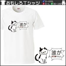 おもしろtシャツ 文字 ジョーク パロディ 誰がクワタやねん ノリツッコミネコ かわいい 猫 イラスト 面白