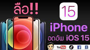 ลือ iOS 15 ไม่รองรับ iPhone 6S, iPhone 6S Plus, iPhone SE น่าใช้ขนาดไหน?  อัพเดต 2021 - YouTube