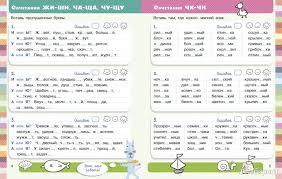 Иллюстрация из для Русский язык класс проверочных  Иллюстрация 1 из 22 для Русский язык 2 класс 48 проверочных работ в одной