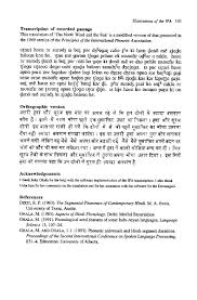 Ipa was created by british and french language teachers around the mid 1880s in order to. Handbook Of The International Phonetic Association A Guide To The Use Of The International Phonetic Alphabet Hindi