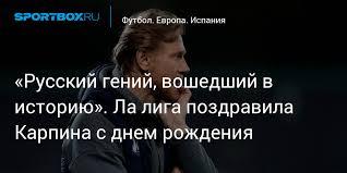 «Русский <b>гений</b>, вошедший в историю». Ла лига поздравила ...
