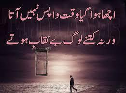 poetry image wasi shah poetry acha huwa gaya waqt wapas nahi atha