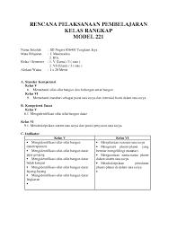 We did not find results for: Rpp Pembelajaran Kelas Rangkap Model 211 Kelas 4 D Rpp Pembelajaran Kelas Rangkap Model 211 Dunia Sosial Siswa Dapat Mengidentifikasi Dampak Dari Perkembangan Teknologi Guru Galery