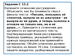 Два сочинения-рассуждения по тексту.Л.Васильева Письмо