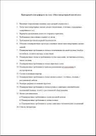 Отчет по практике юриста в органах социальной защиты