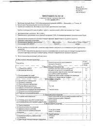 Аттестация рабочего места на предприятии курсовая работа ru Анализ наличия опасных и вредных факторов