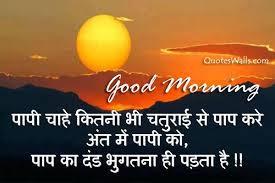 good morning images in hindi स प रभ त क तस व र hindi vidya