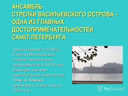 Презентация на тему Курсовая работа Балуковой Е М фрагмент  2 АНСАМБЛЬ СТРЕЛКИ ВАСИЛЬЕВСКОГО