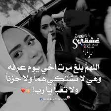 عشقي$ - اللهم بلغ مرت اخي ❤️ يوم عرفه والعيد وهى لا تشتكي...