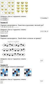 Тесты по информатике класс Тест по информатике 3 класс