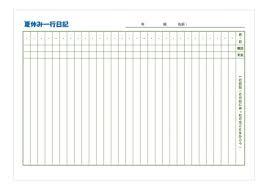 ひな形の知りたい 無料で使える夏休み一行日記シンプル雛形