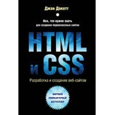 """""""<b>HTML и</b> CSS разработка и дизайн веб-сайтов"""" - <b>Дакетт Джон</b>"""