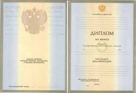 Купить диплом вуза нового образца купить диплом на бланке ГОЗНАК Купить диплом нового образца