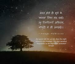 Loneliness Hindi Poem On Moon चद पर हद कवत
