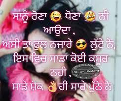 Beautiful Punjabi Quotes Best of Jatti Attitude Wallpaper 24 Wallpapers