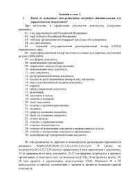 Контрольная работа по ДОУ ЕАОИ МЭСИ doc Все для студента Контрольная работа по ДОУ ЕАОИ МЭСИ