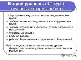 Презентация на тему Отчет об организации воспитательной работы  7 Второй