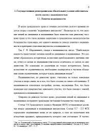 государственная регистрация прав на недвижимое имущество дипломная  государственная регистрация прав на недвижимое имущество дипломная работа фото 2