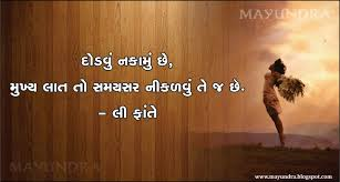 Gujarati Quotes Lee Fante Quotes India Quotes Health Tips