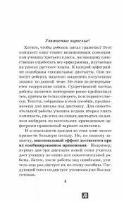 Русский язык класс Контрольные диктанты Узорова Ольга  3 класс Контрольные диктанты
