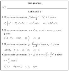"""Урок по теме Вычисление производных  2 iii этап """"Тест прогноз"""""""