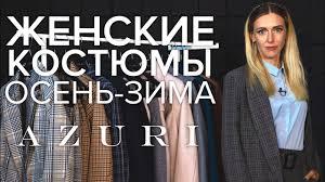 <b>Женский</b> брючный <b>костюм</b>. Тренд на <b>женский костюм</b>. Азури ...
