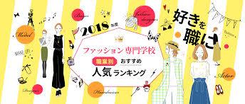 桑沢デザイン研究所 ファッション専門学校職業別おすすめランキング