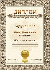 Грамоты дипломы подарочные сертификаты продажа цена в  Грамоты дипломы подарочные сертификаты