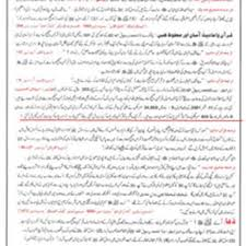 taleem e islam jis ki koi namaz fot hu gai hadees essay on ahl e hadees in urdu at essays4schoolz eu pic country home decor