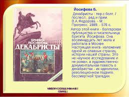 Федоров декабристы и их время читать екатерина флат академия попаданцев 2книга руны любви книги