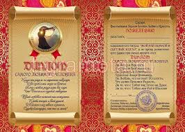 Шуточный диплом Самого любимого человека ламинация  Диплом Самого любимого человека ламинация 5 0