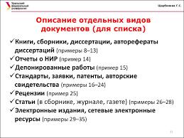 Патент в списке литературы диссертации ru Как оформить санитарную книжку бесплатно