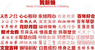 Words For Congratulations Chinese Good Words Of Congratulations For A Wedding Vector