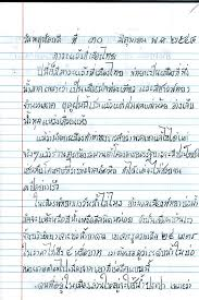 some samples of dozer s writing in thai com blog image essay0506drought jpg