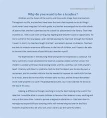 essay of teacher essay about wanting to be a teacher